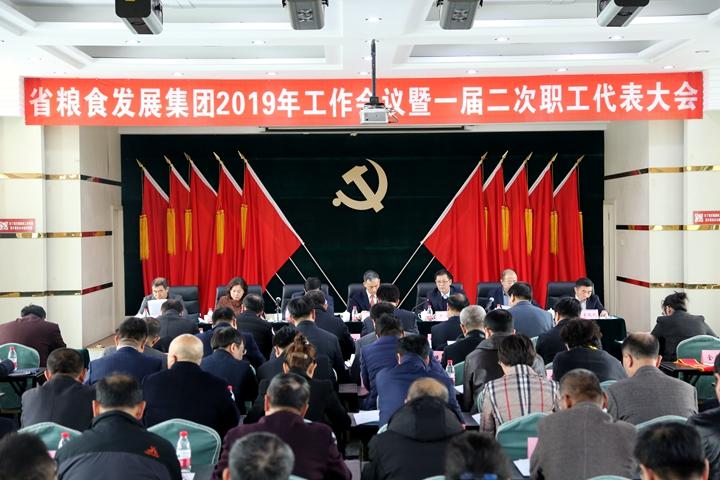 2019年工作会议暨一届二次职工代表大会