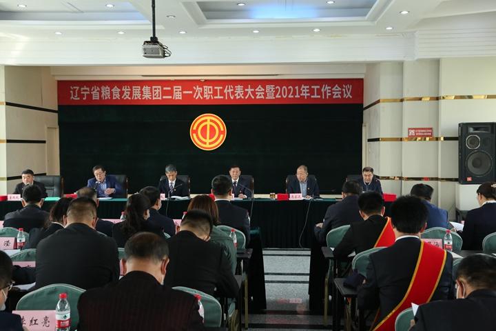 二届一次职工代表大会暨2021年工作会议