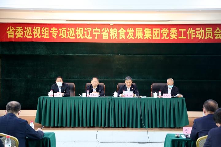 省委巡视组专项巡视工作动员会召开